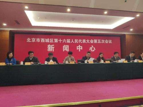 北京市西城区两会新闻发布会