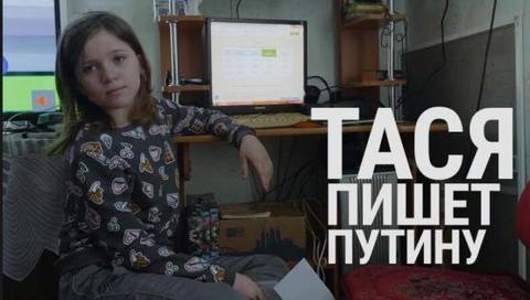 俄罗斯女孩塔夏去年12月向普京写信讲述生活困难 (图源:俄罗斯自由媒体)