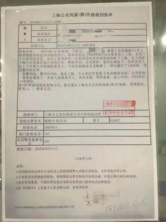 8月11日,朗恩儿童美语(黄浦校区)员工因工资问题报警。 受访者供图