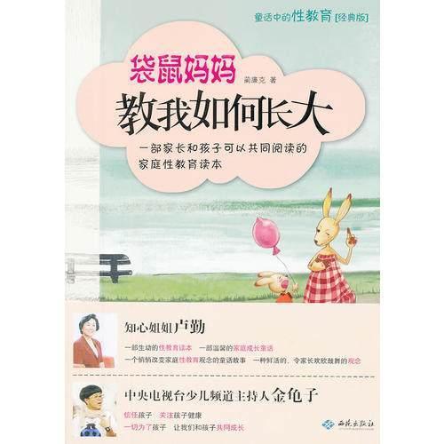 给孩子正确的性教育儿童性教育绘本书单前十推荐