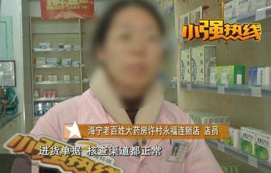 图片来源:浙江电视台 小强热线