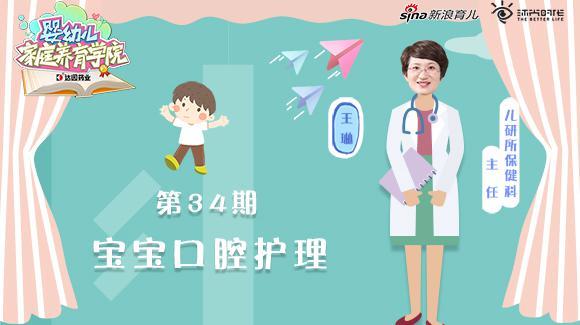 新浪《婴幼儿家庭养育学院》第34期:宝宝口腔护理
