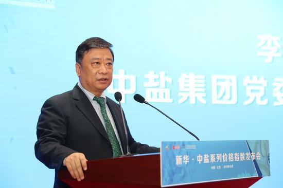 图为中盐集团董事长李耀强致辞 新华社记者 王吉如摄