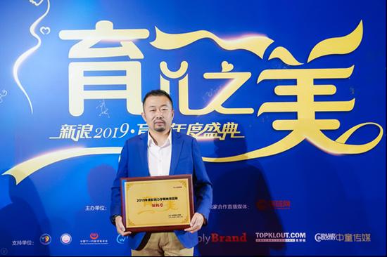 知妈堂荣获2019中国影响力孕期教育领导品牌