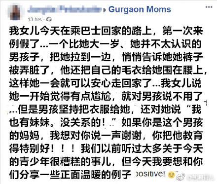 一位国外妈妈分享的小故事