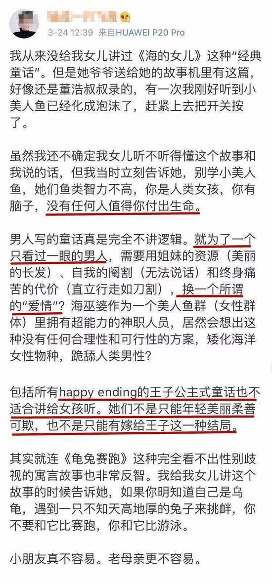 网友妈妈发表关于经典童话《海的女儿》的看法
