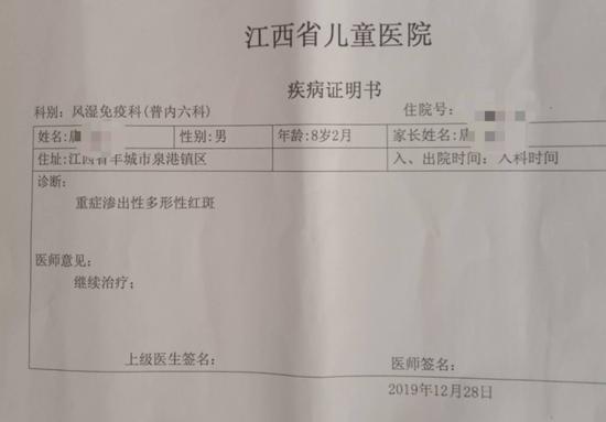 江西省儿童医院开具的诊断证明书。受访者供图