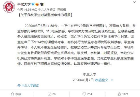 中北大学发布了本校大学生作弊被抓跳楼身亡的官方信息。