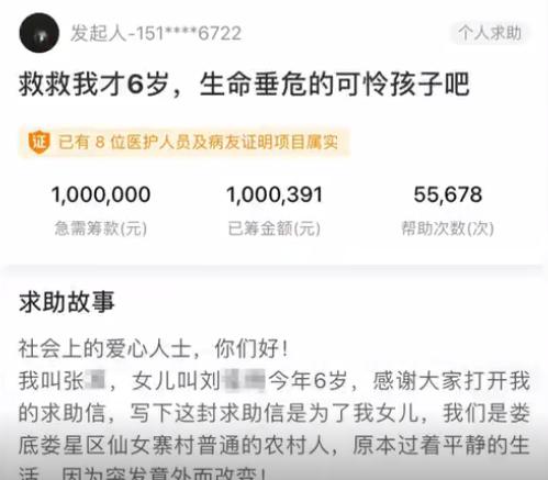 截至6日7时许,受伤女童家属在网上筹款超过百万元。