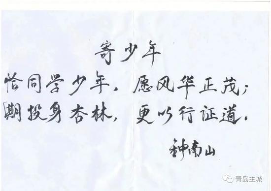 钟南山院士回信