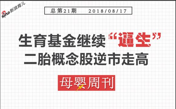 """周刊:生育基金继续""""逼生"""" 二胎概念股逆市走高"""