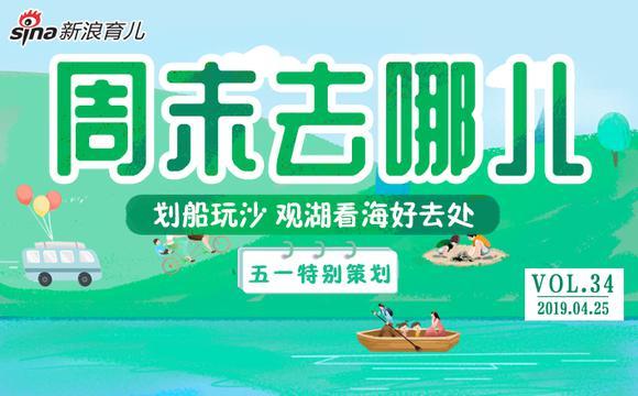 划船玩沙 观湖看海好去处