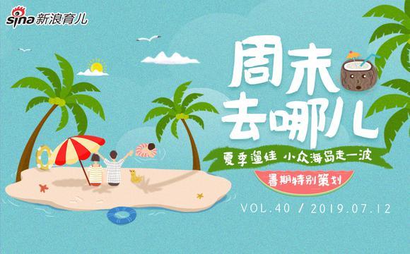 夏季遛娃 小众海岛走一波