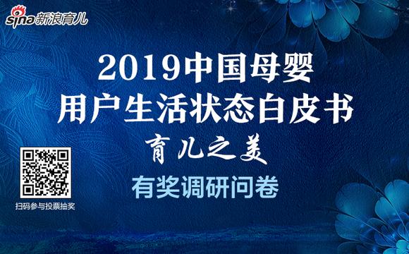2019中国母婴用户生活状态有奖调查
