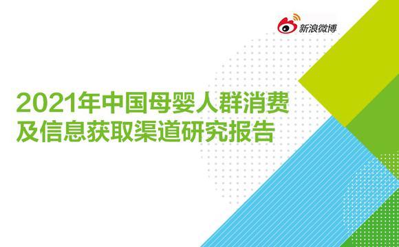 2021年中國母嬰人群消費研究報告