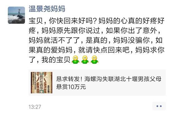 今日(8月19日)下午,温景尧母亲在微信朋友圈发布一则悬赏公告,悬赏10万元向社会大众征集失联儿子的线索。