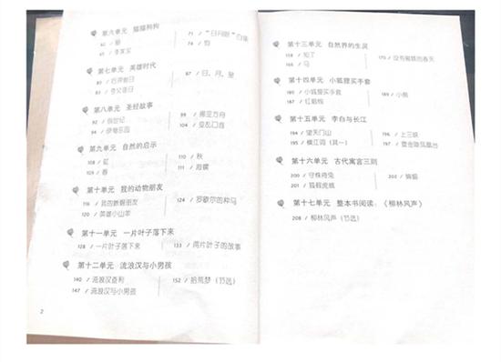 《我的母语课》4A册 目录