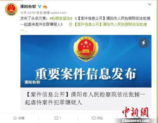 溧阳市人民检察院官微截图