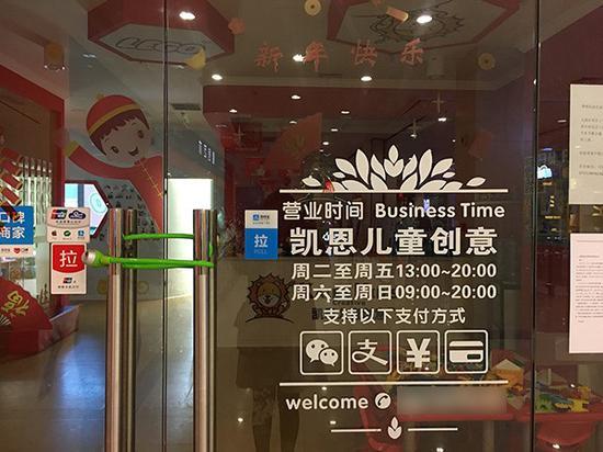 4月27日,凯恩儿童乐高机器人(弘基时尚生活中心店)大门紧闭。澎湃新闻记者 臧鸣 图
