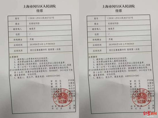 王凤雅家属收到的法院传票