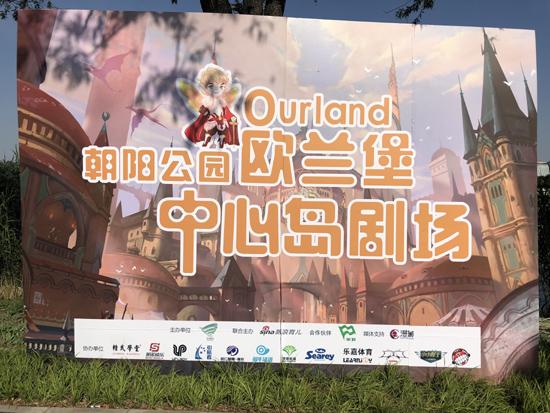 欧兰堡国际儿童嘉年华宣传板