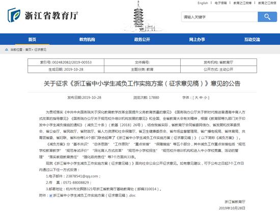 浙江省教育厅网站截图