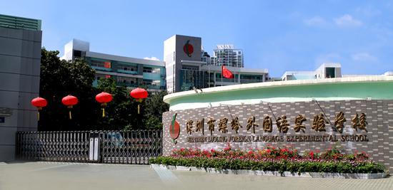 深圳市螺岭外国语实验学校