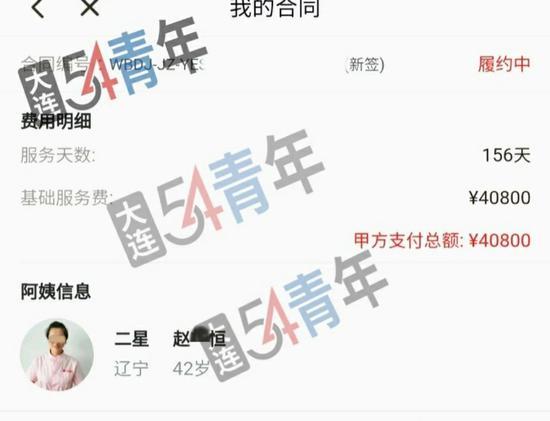 延先生与58到家上的二星女育婴师赵某恒签订156天、费用40800元的合同。受访者提供