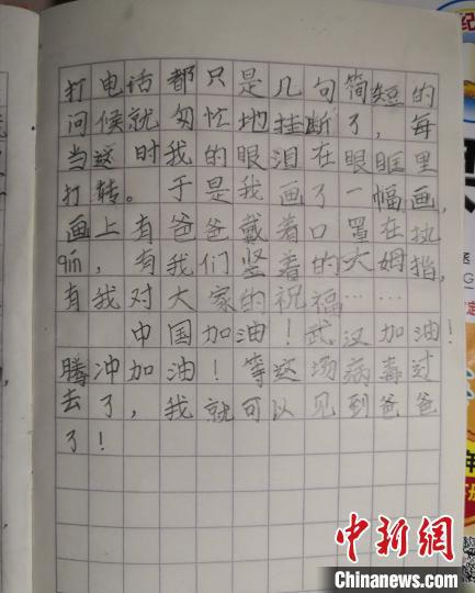 图为民警李杰8岁女儿的作文。 云南省公安厅供图