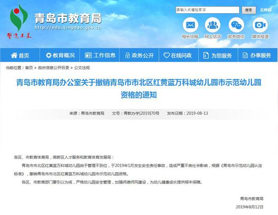 青岛市教育局官网截图
