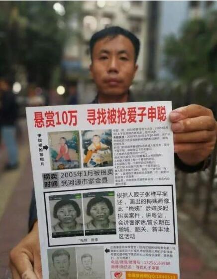 """12月28日,申军良到达了广州。这是他今年第4次来广州寻找申聪下落。""""差几天,就是我儿子申聪被人贩子入室抢走14年了。"""""""