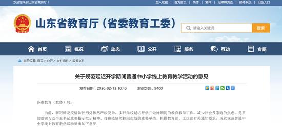 2月13日,山东省教育厅发布规范延迟开学期间普通中小学线上教育教学活动的意见。