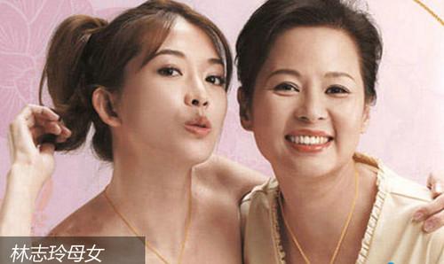 林志玲和妈妈
