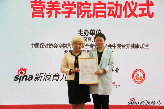 孙树侠专家(左)接受新浪母婴研究院营养学院授牌