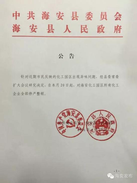"""4月20日凌晨,""""海安发布""""公布了县委县政府的决定,自20日起,对海安化工园区所有化工企业全部停产整顿。"""