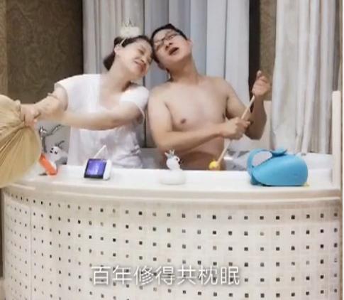 梅婷与老公浴缸划船