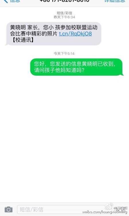 黄晓明接诈骗短信
