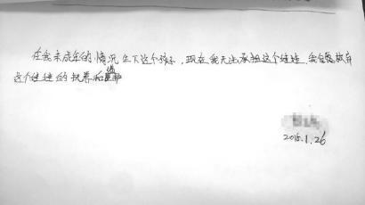彬彬生母写下的放弃监护权书。