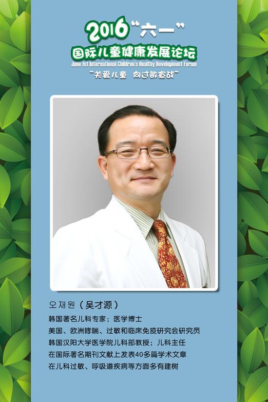 韩国儿科专家吴才源简介