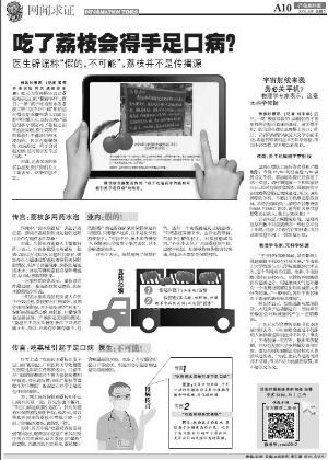 """去年6月9日本报曾做过""""吃荔枝得手足口病""""的辟谣报道。"""