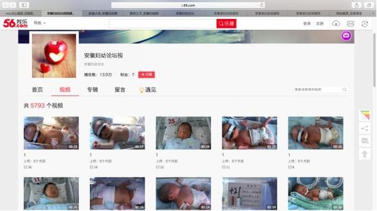 5793个新生儿视频在家长不知情的情况下流到商业网站,连马赛克都没有打