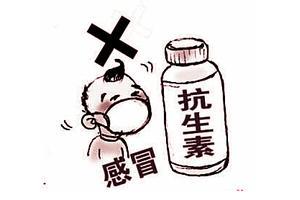 用抗生素治疗普通感冒无效