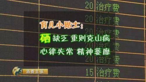 南庆贤:中国特别是东北地区缺硒,土壤缺硒,饲料缺硒,牛奶就缺硒,所以必须要补。硒的缺乏就是克山病,心脏肥大,体力下降,智力受影响。