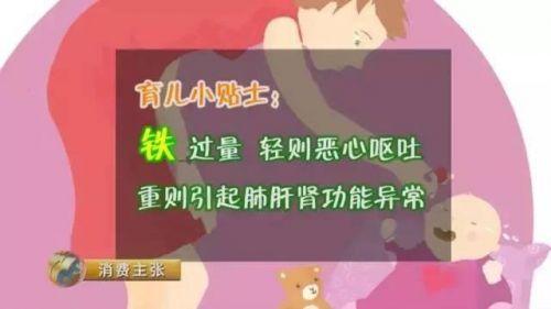 中国农业大学教授 南庆贤:铁超标,出现铁过量的中毒,消化道出血、肠道出血。