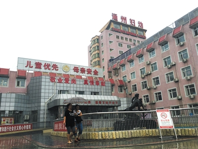 """通州区妇幼保健院被曝要求女员工""""限期怀孕""""。新京报记者 李明 摄"""