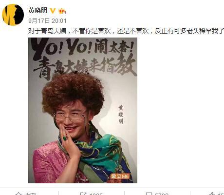 图片来源:黄晓明微博截图