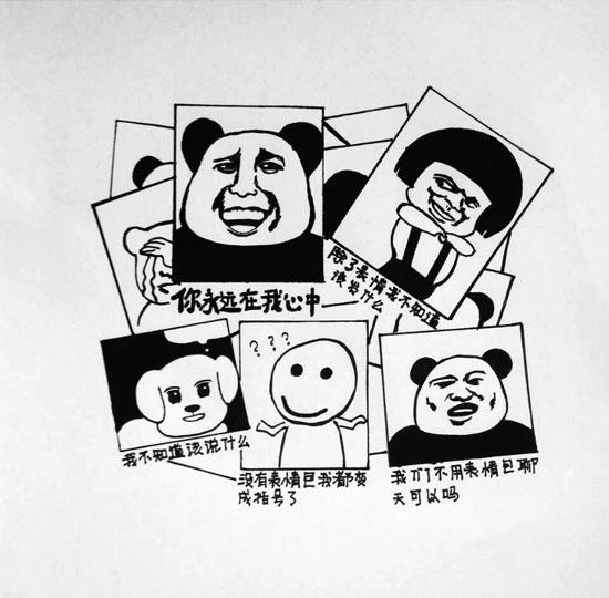 福建师范大学 刘松岳/绘