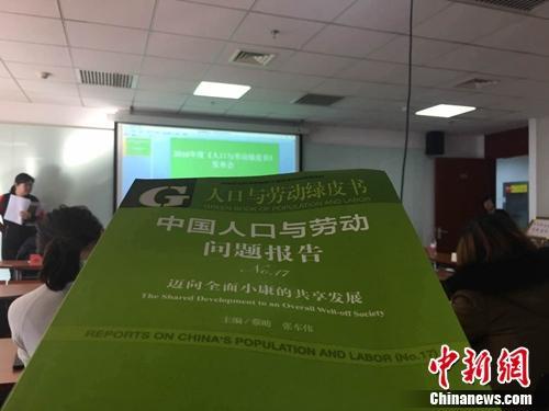 11月30日,《人口与劳动绿皮书:中国人口与劳动问题报告》在京发布。
