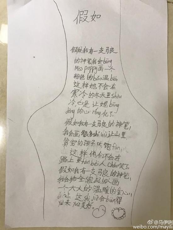 马伊琍晒女儿爱马的诗作