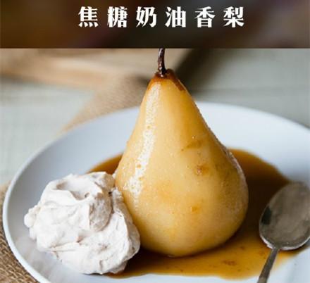 焦糖奶油香梨
